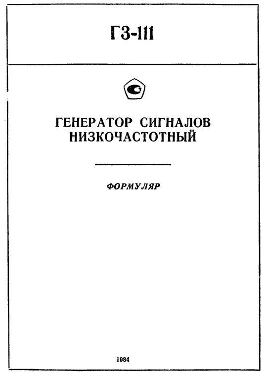 Формуляр Г3-111