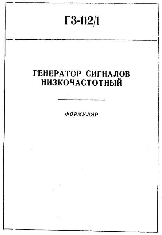 Формуляр Г3-112/1