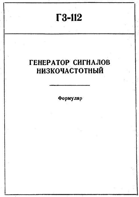 Формуляр Г3-112