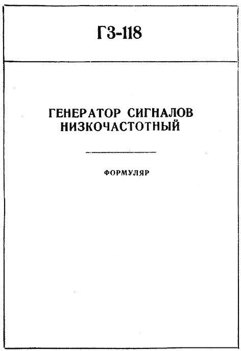 Формуляр Г3-118