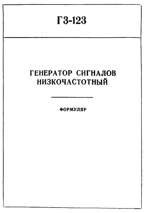 Формуляр Г3-123