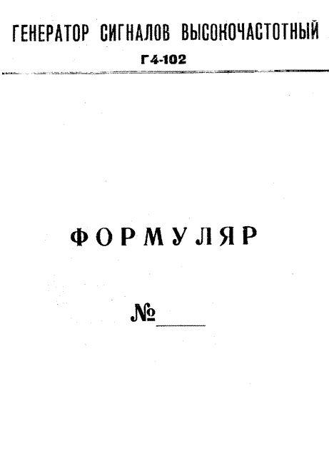 Формуляр Г4-102