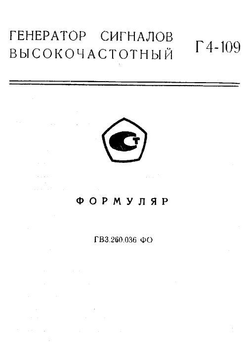 Формуляр Г4-109