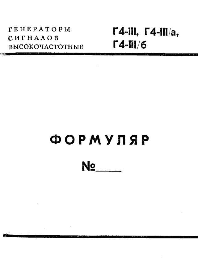 Формуляр Г4-111Б