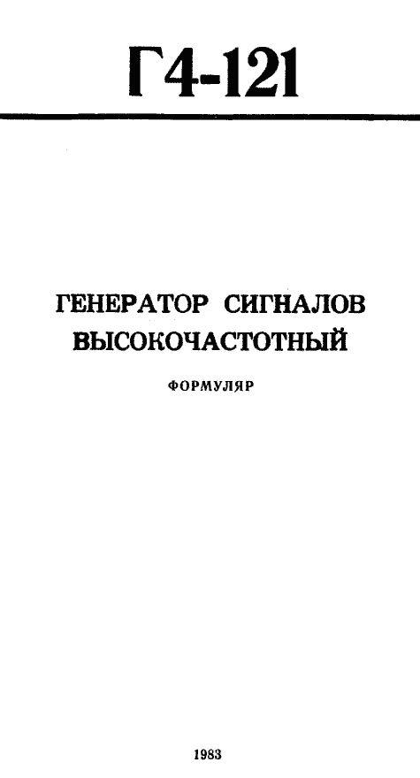 Формуляр Г4-121