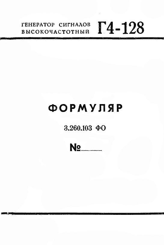 Формуляр Г4-128