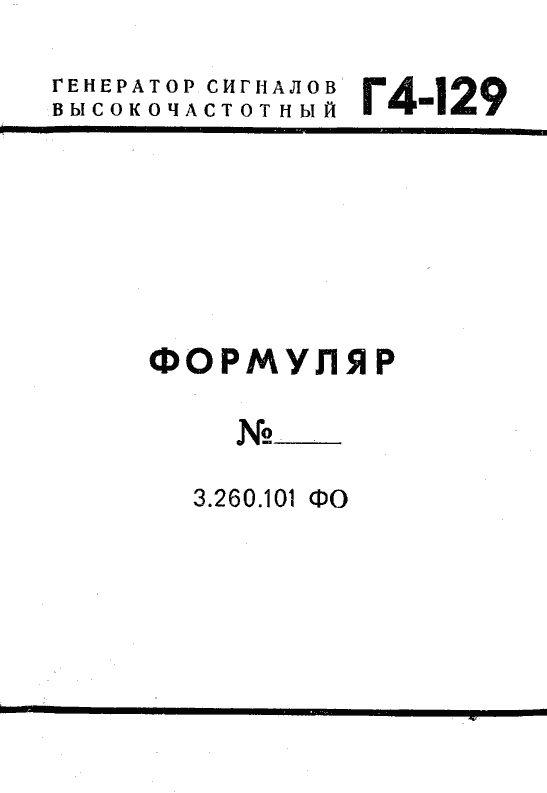 Формуляр Г4-129