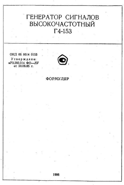 Формуляр Г4-153