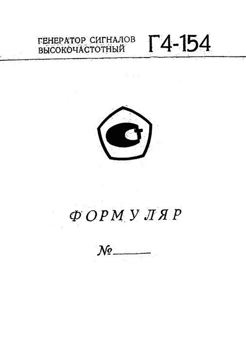 Формуляр Г4-154