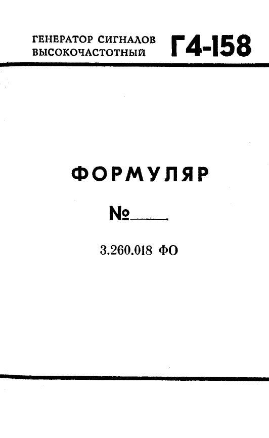 Формуляр Г4-158