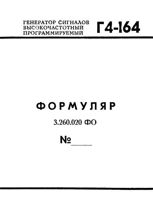 Формуляр Г4-164