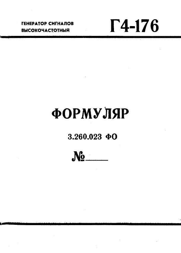 Формуляр Г4-176