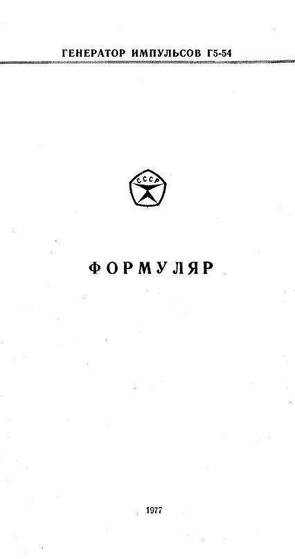 Формуляр Г5-54