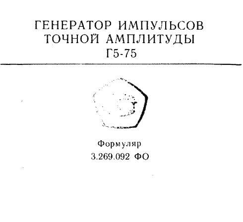 Формуляр Г5-75