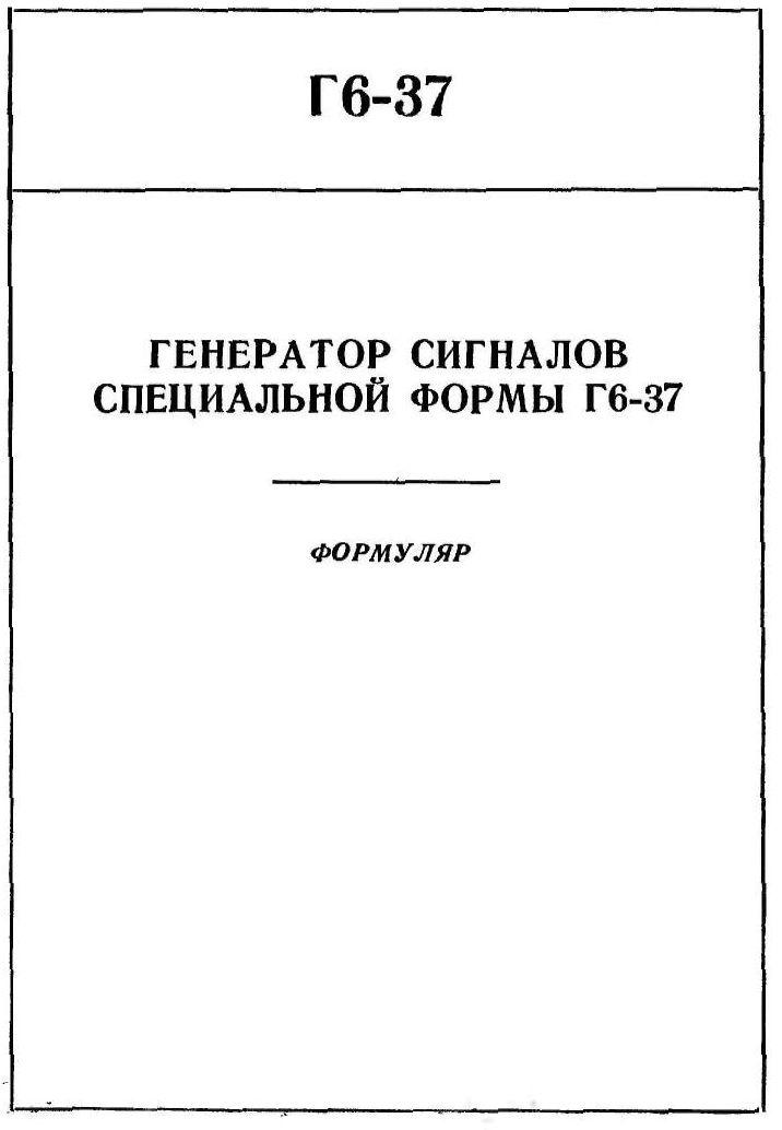 Формуляр Г6-37