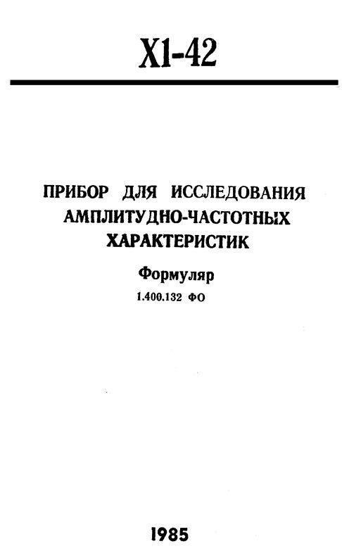 Формуляр X1-42