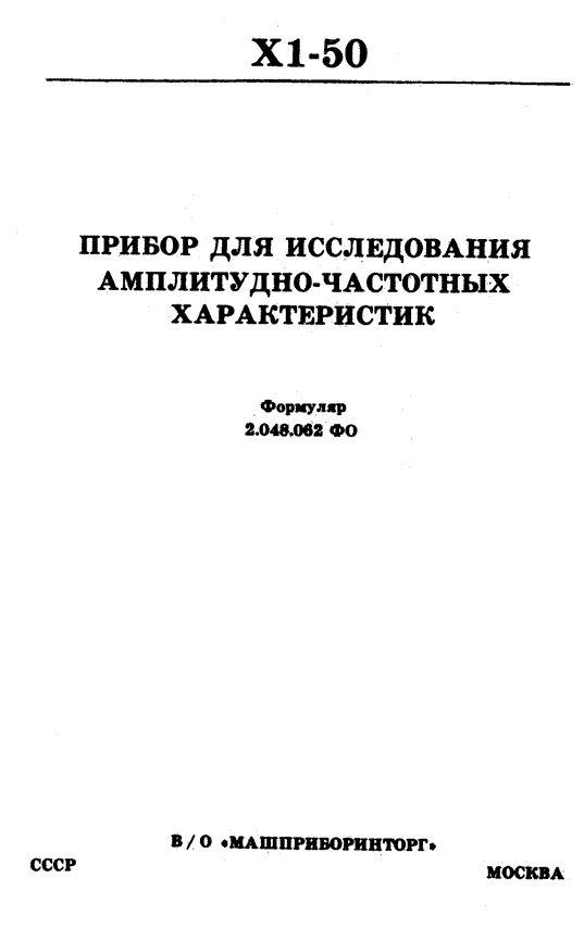 Формуляр X1-50