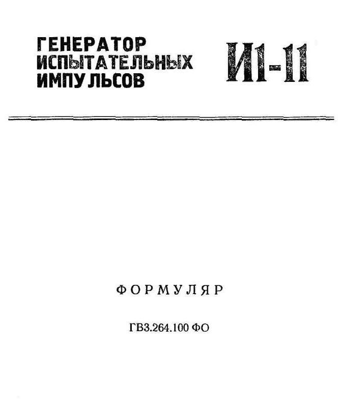 Формуляр И1-11