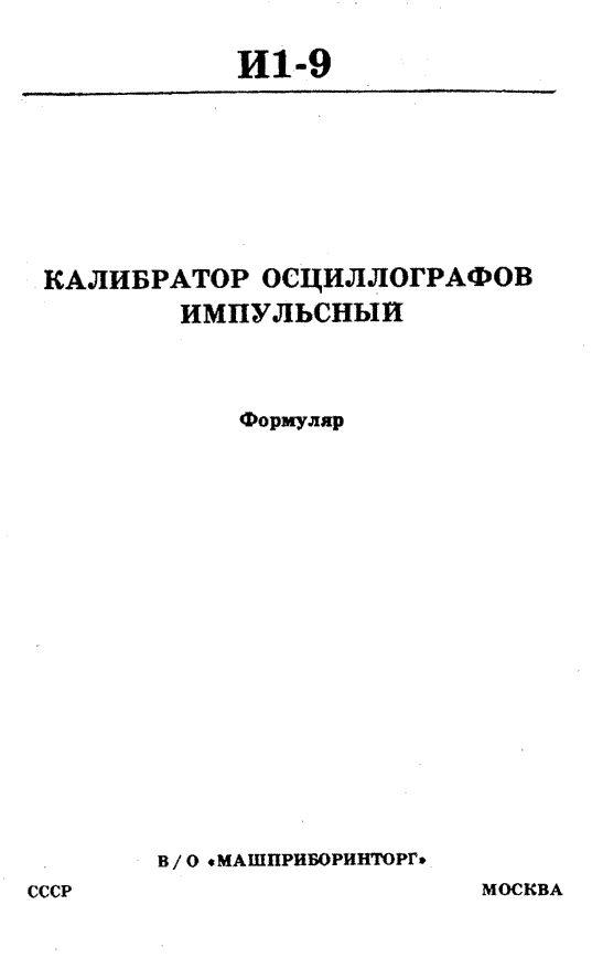 Формуляр И1-9