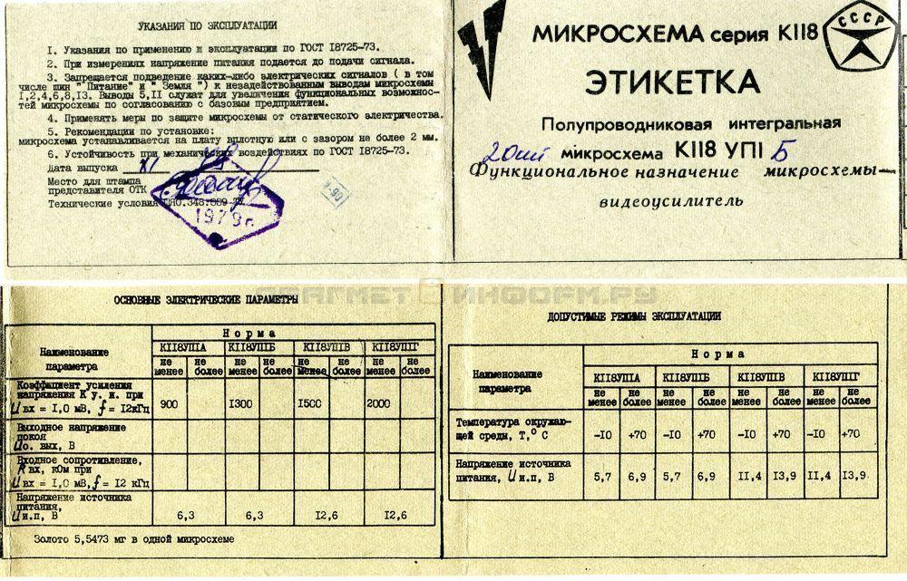 Формуляр К118УП1В