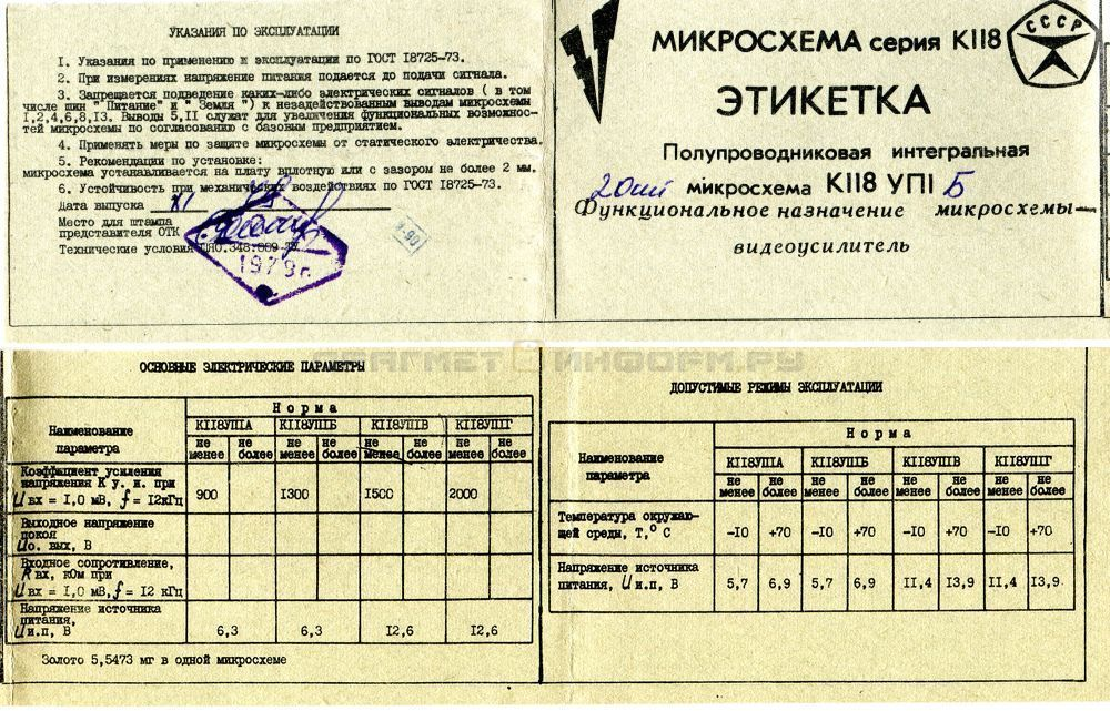 Формуляр К118УП1А
