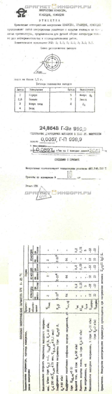 Формуляр К140УД8А