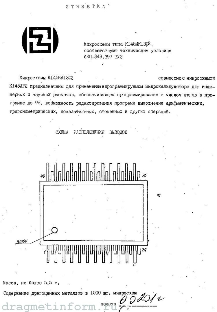 Формуляр К145ИК1302