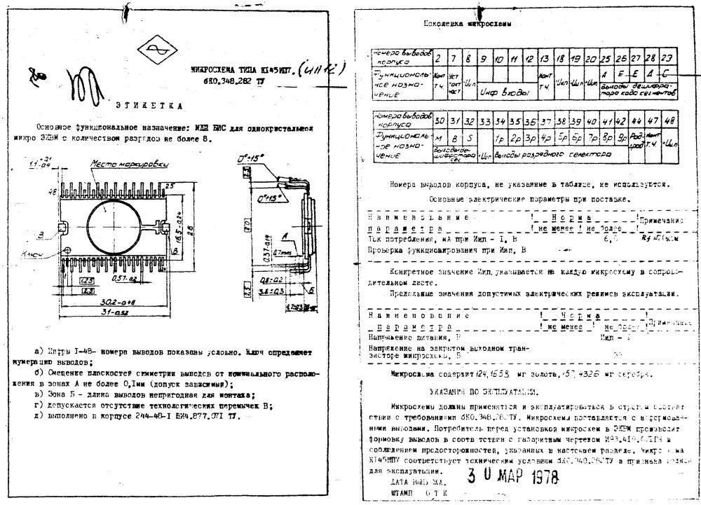 Формуляр К145ИП7