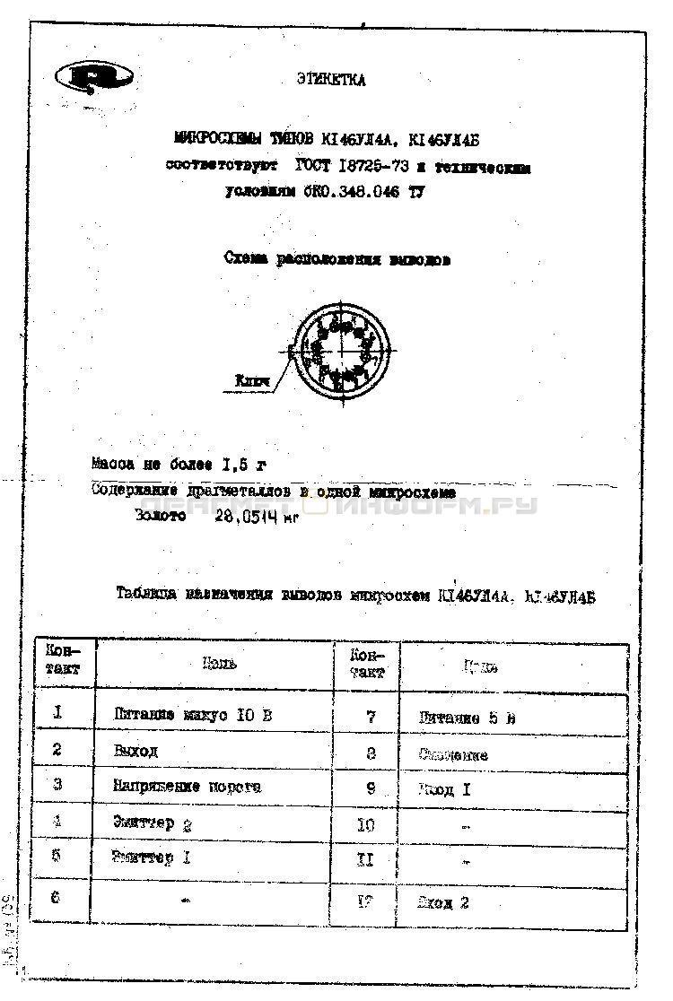 Формуляр К146УЛ4А