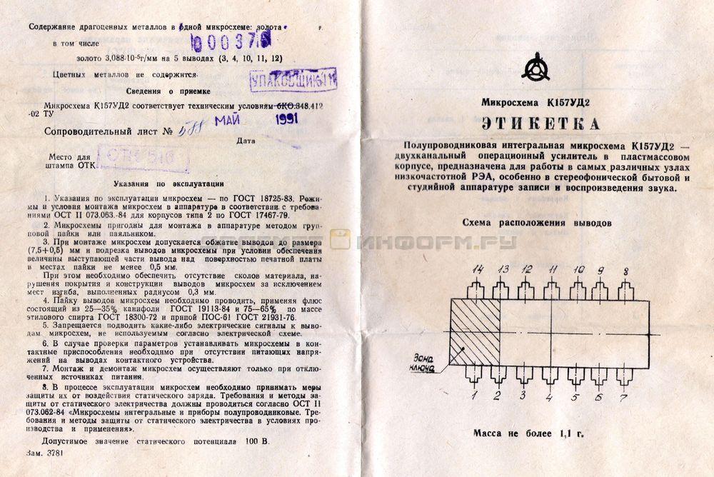 Формуляр К157УД2