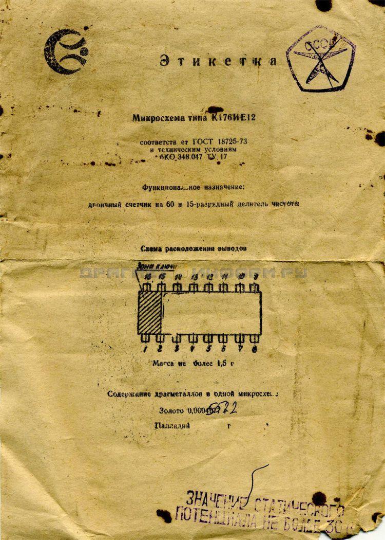 Формуляр К176ИЕ12