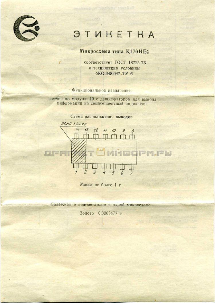 Формуляр К176ИЕ4