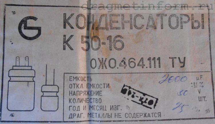Формуляр К50-16
