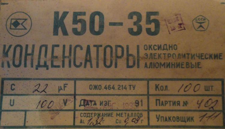 Формуляр К50-35