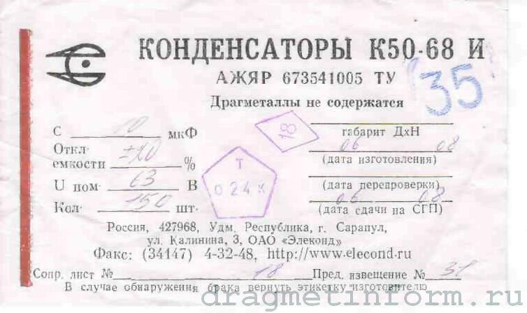 Формуляр К50-68
