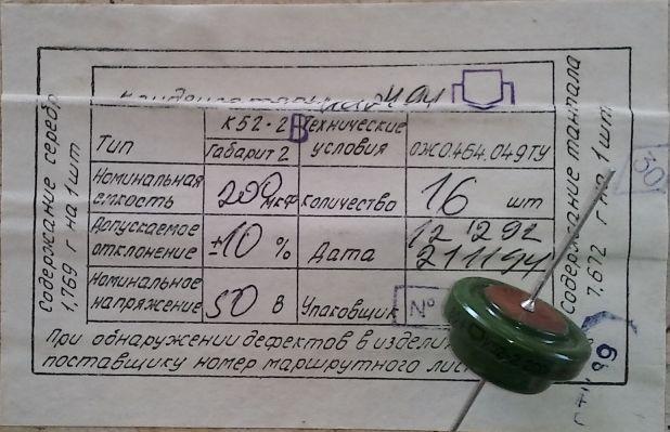 Формуляр К52-2 В (габарит 2)