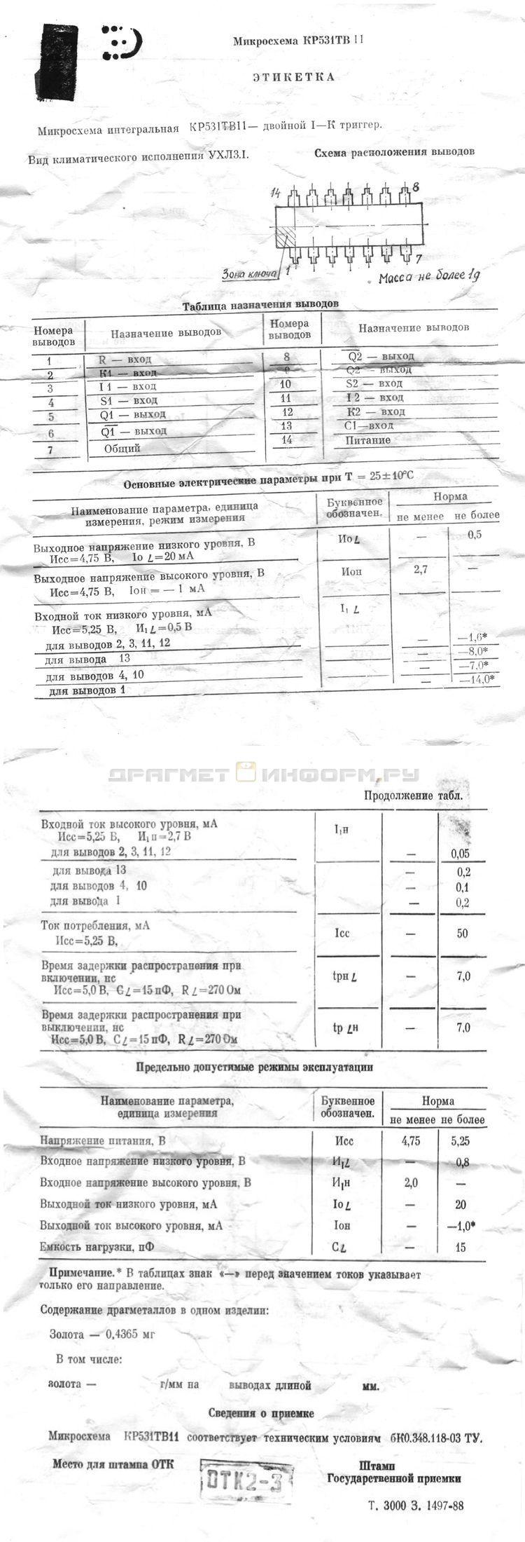 Формуляр К531ТВ11