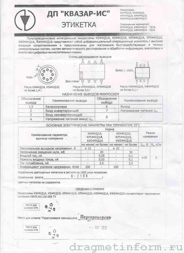 Формуляр КР544УД1Б