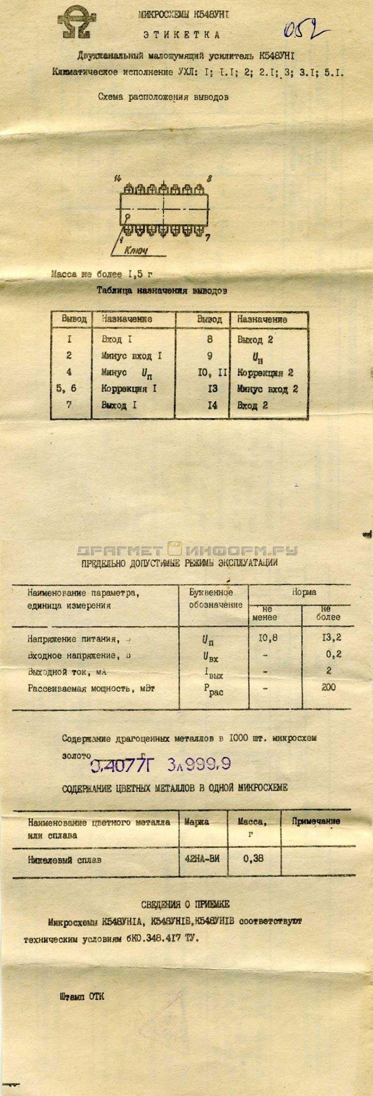 Формуляр К548УН1