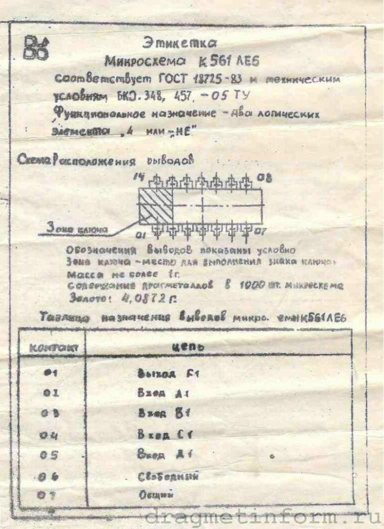 Справочник По Содержанию Драгметаллов А Радиодеталях