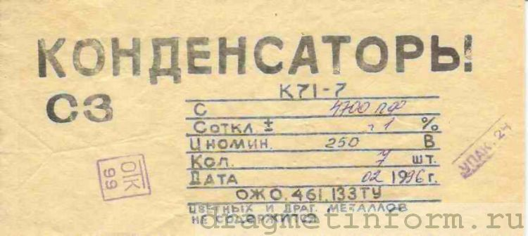 Формуляр К71-7