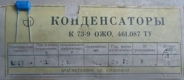 Формуляр К73-9