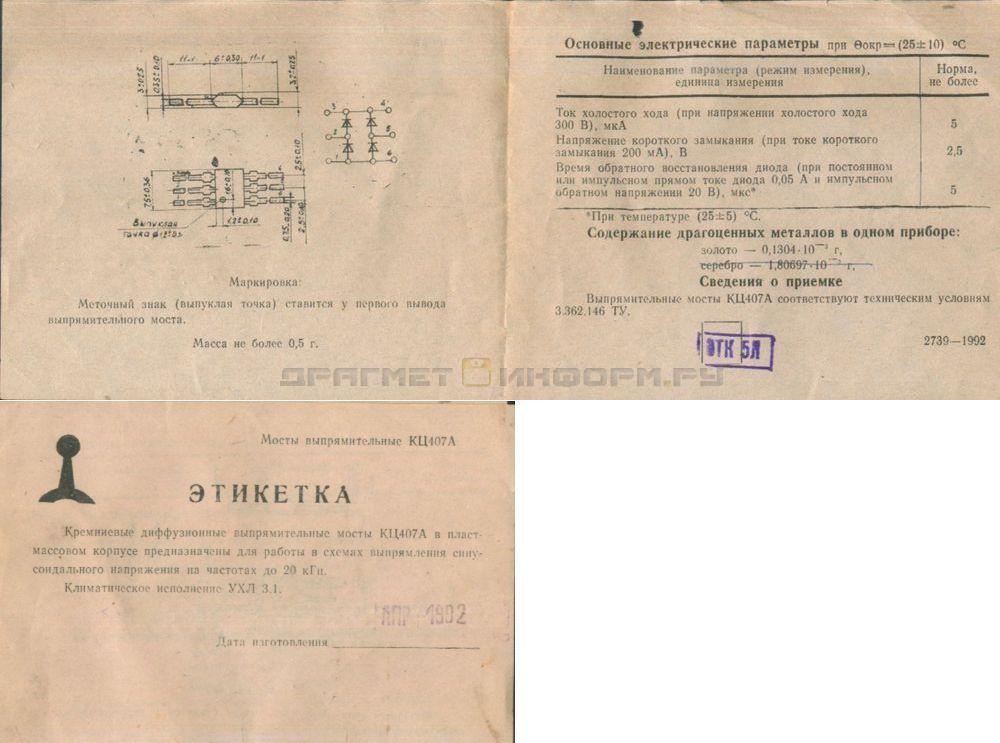 Формуляр КЦ407А 3.362.146 ТУ