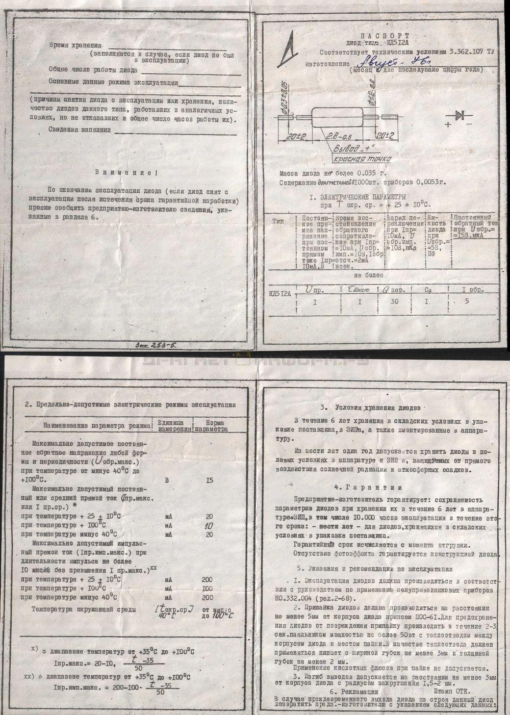 Формуляр КД512А УХЛ 2.1 ТТ3.362.107 ТУ
