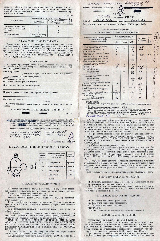 Формуляр КГ-34