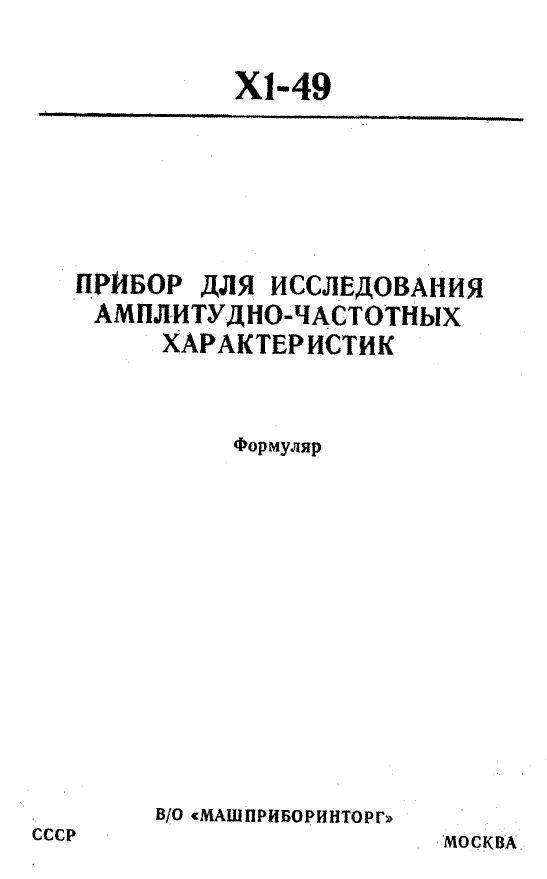 Формуляр Х1-49