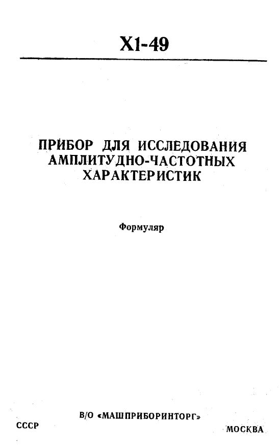 Формуляр X1-49