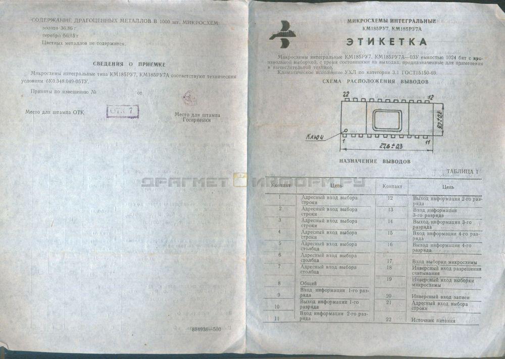 Формуляр КМ185РУ7