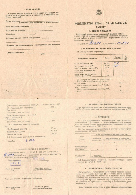 Формуляр КП1-4-100