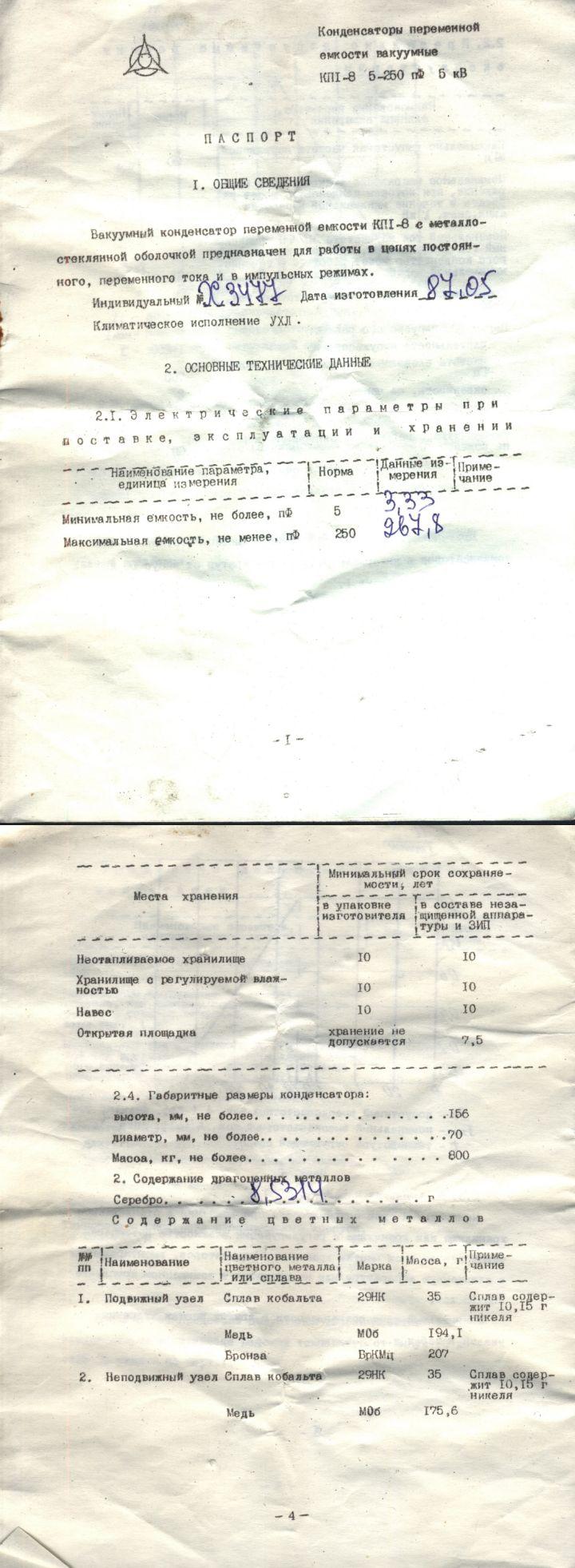 Формуляр КП1-8 5-250